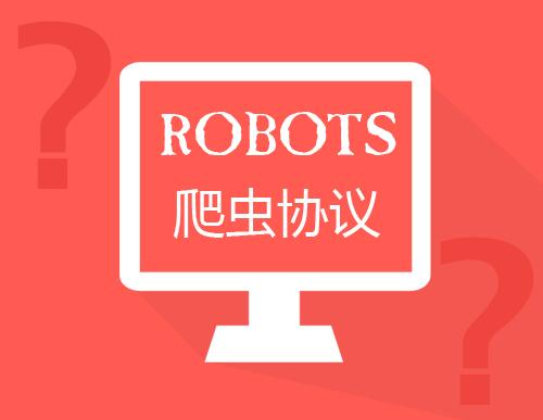 Robots 协议