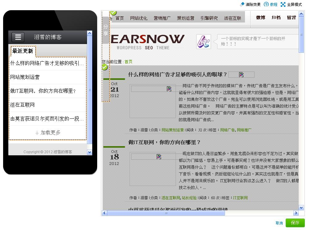 百度 Web App 在线移动建站生成平台体验