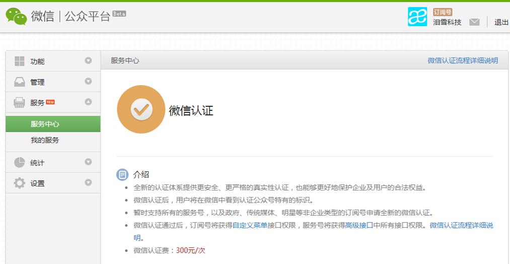 微信公众平台服务中心已经正式上线