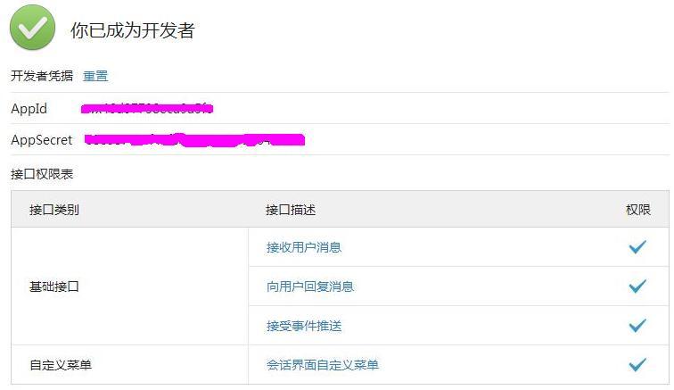 微博认证的订阅号也可以获取自定义菜单功能