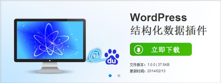 百度推出 WordPress 结构化数据插件