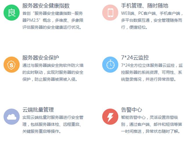 """安全狗""""服云""""服务器管理平台低调上线"""