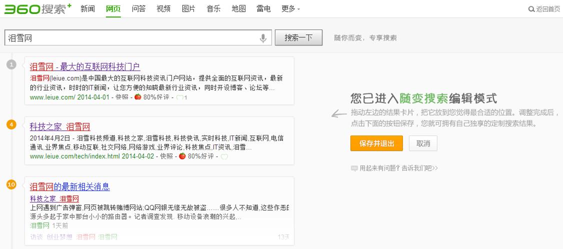 360 推出随便搜索功能 用户可定制专享搜索结果