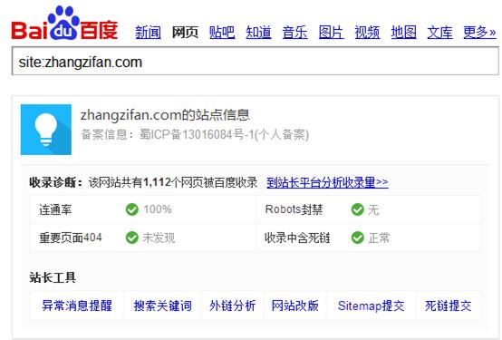 百度 site 命令调用站长平台数据