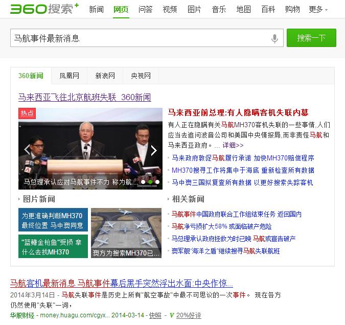 """360 搜索站长平台推出""""智能摘要""""功能"""