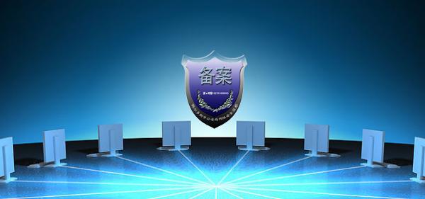 """""""2014 年第一次全国网站备案信息抽查评估""""专项行动开始"""