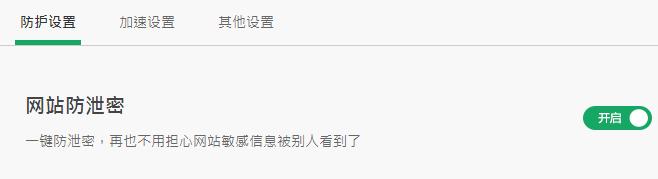 """360 网站卫士独家推出""""网站防泄密""""功能"""