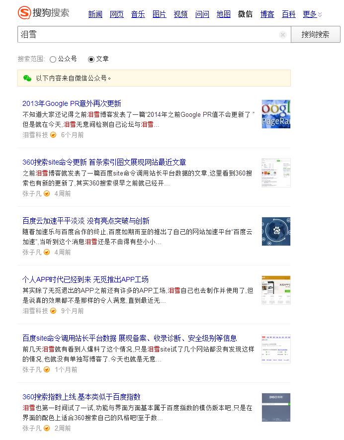 sogou weixinwenzhang