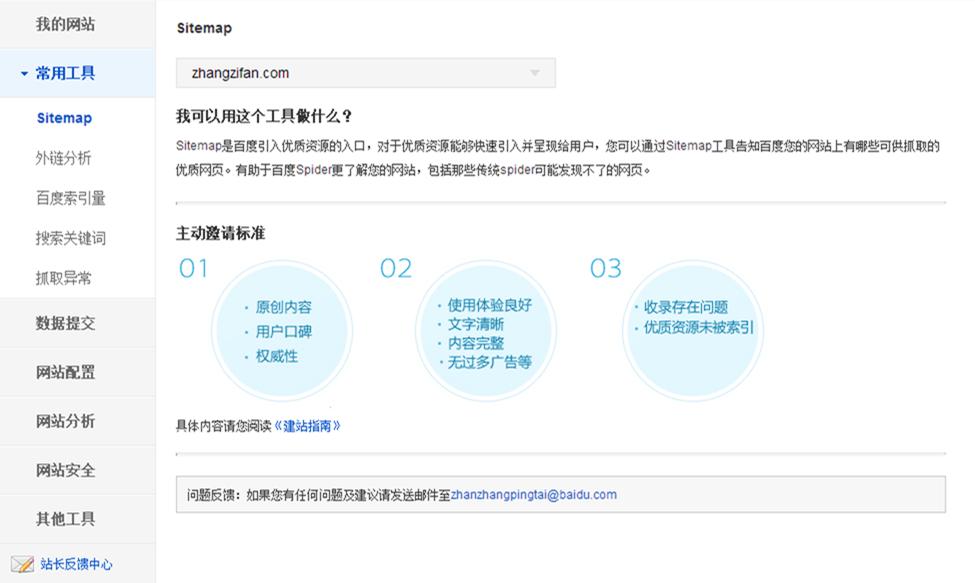 Sitemap_zhanzhang