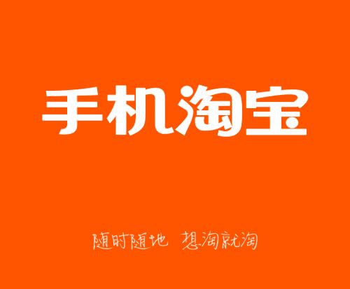mobile taobao