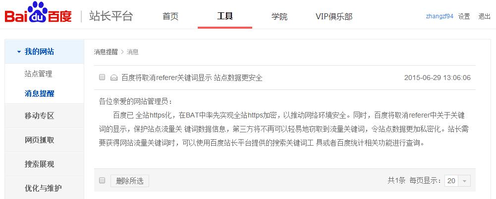 【苏州旺道seo】_百度将取消referer关键词显示 站点数据更安全