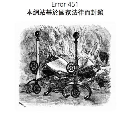 error 451