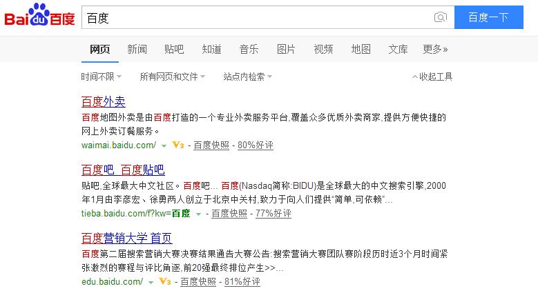 百度中文 URL
