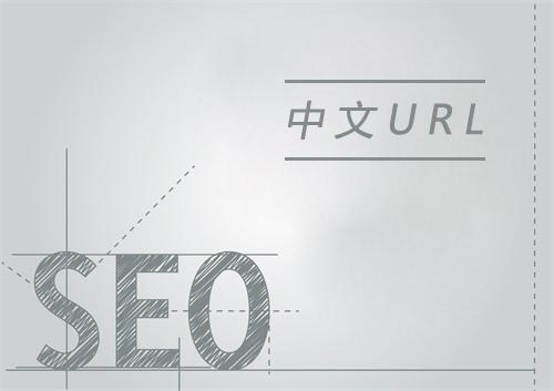 中文URL利于网站SEO优化吗?