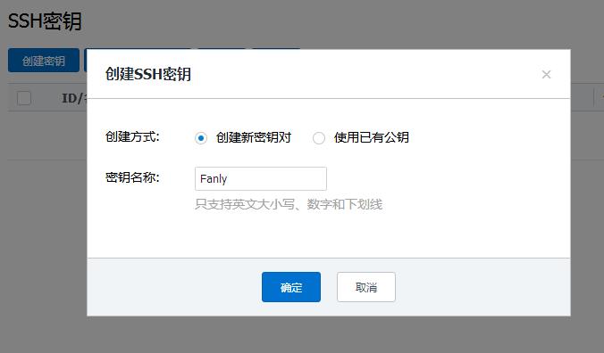 创建 SSH 密钥