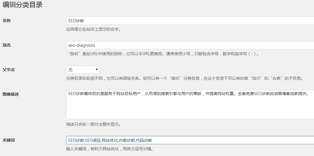 WordPress SEO 主题
