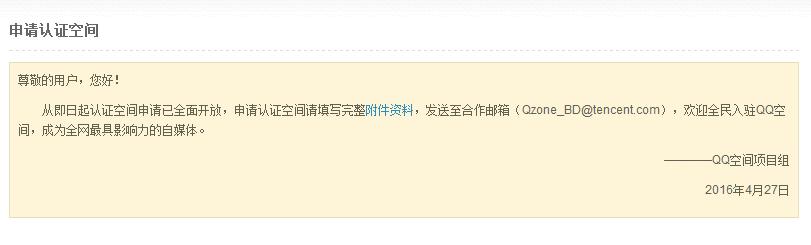 QQ 空间认证