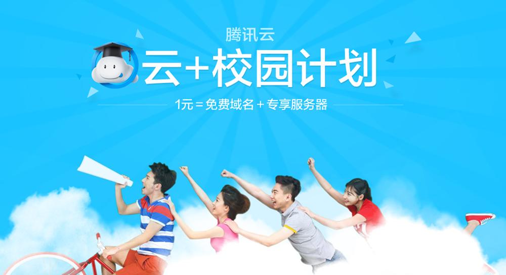 腾讯云+校园计划
