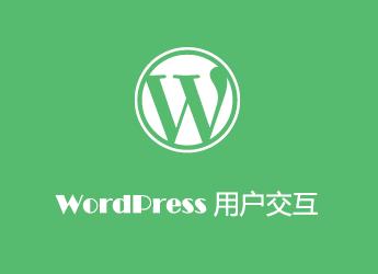 WordPress 用户交互