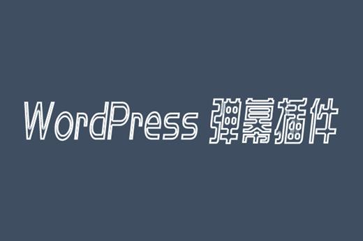 WordPress 弹幕插件
