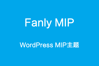 Fanly MIP:WordPress MIP主题
