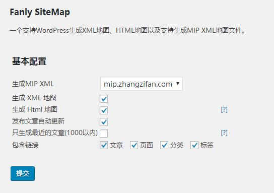 WordPress MIP 网站地图插件:Fanly SiteMap