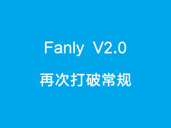 Fanly V2.0 为 SEO 而生,为用户体验而继续前行