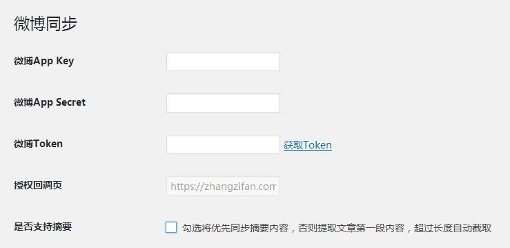 Fanly Weibo 后台设置菜单
