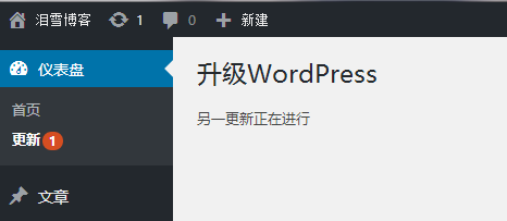WordPress upgrade error
