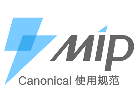 百度 MIP Canonical 使用规范