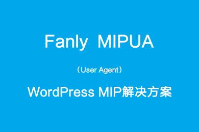 Fanly MIPUA:继续助力 WordPress MIP 引入解决方案