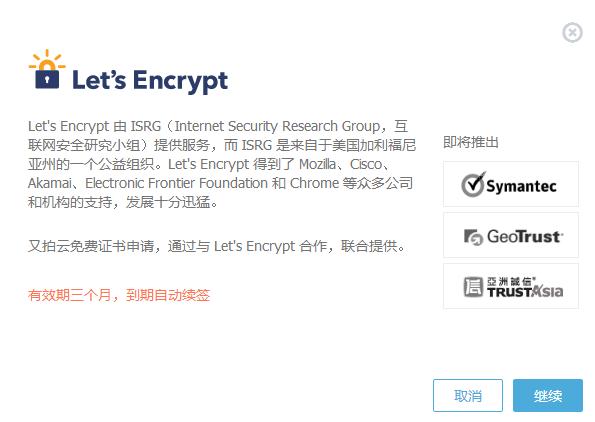 又拍云 Let's Encrypt 免费 DV SSL 证书部署教程