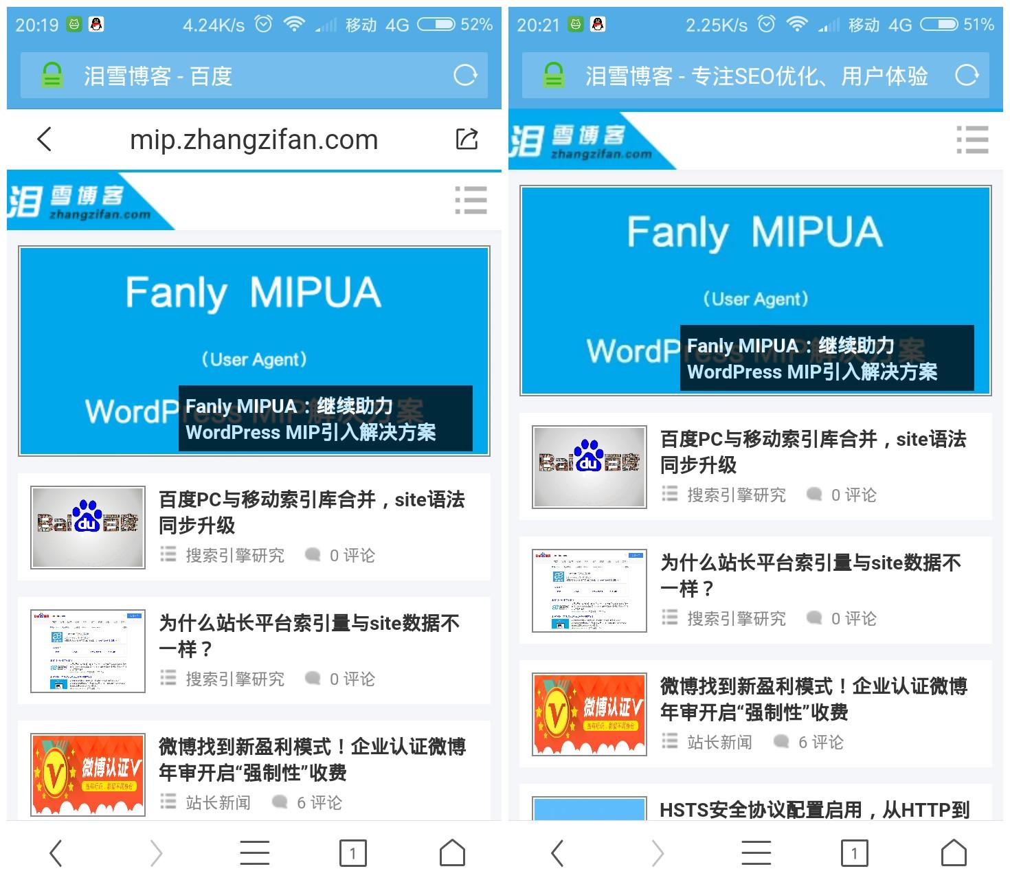 百度 MIP 与 UC 浏览器