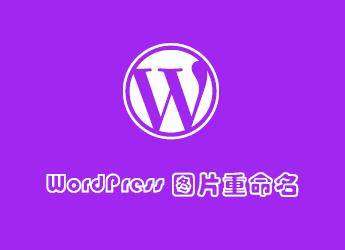 WordPress 图片上传自动重命名