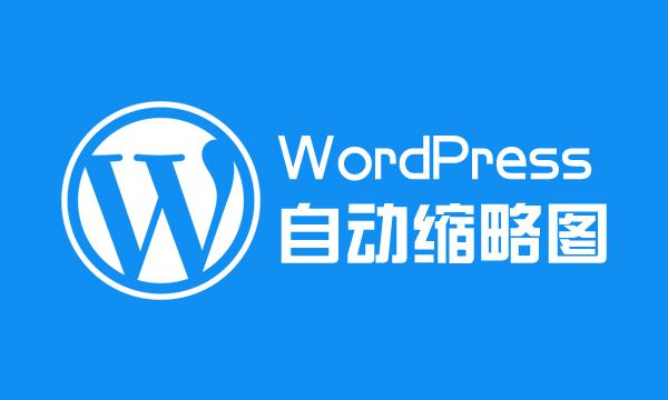 WordPress 自动裁剪 768w 像素缩略图的解决办法