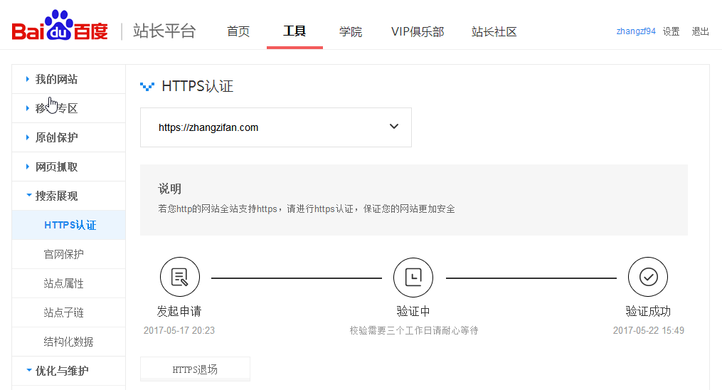 """百度站长平台上线""""HTTPS认证""""功能"""