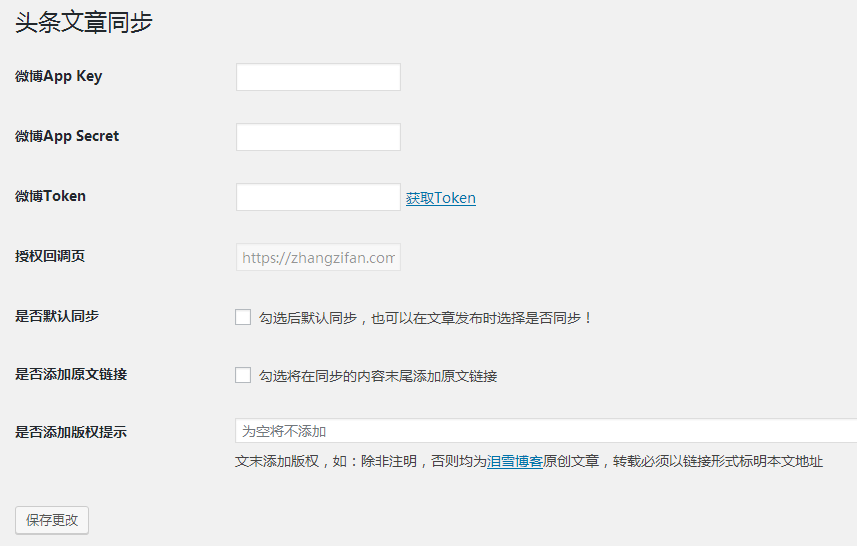 WordPress 微博头条文章同步插件后台设置