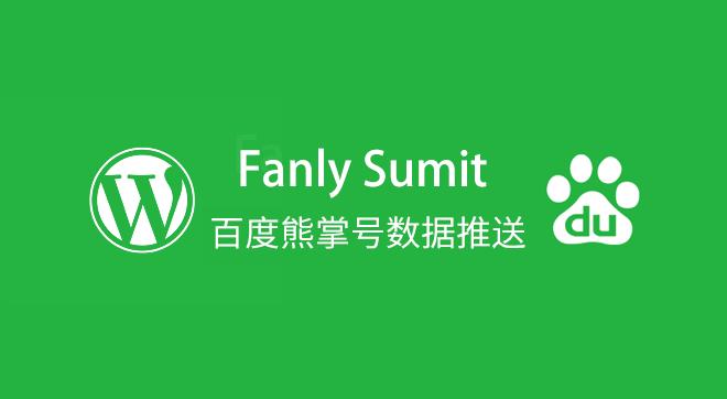 Fanly Submit,WordPress 百度熊掌号/原创保护数据推送插件