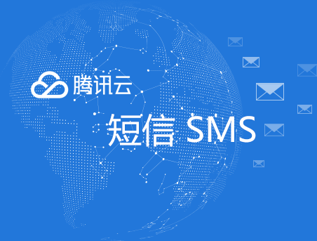 Tencent Cloud SMS