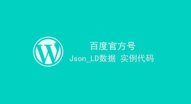 WordPress 百度熊掌号 Json_LD 数据