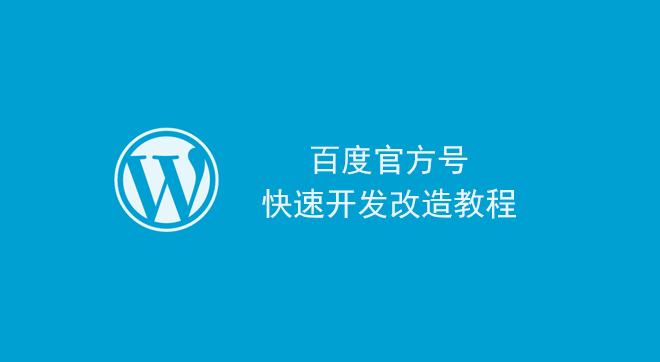 WordPress 百度熊掌号快速开发改造教程-IT技术网站