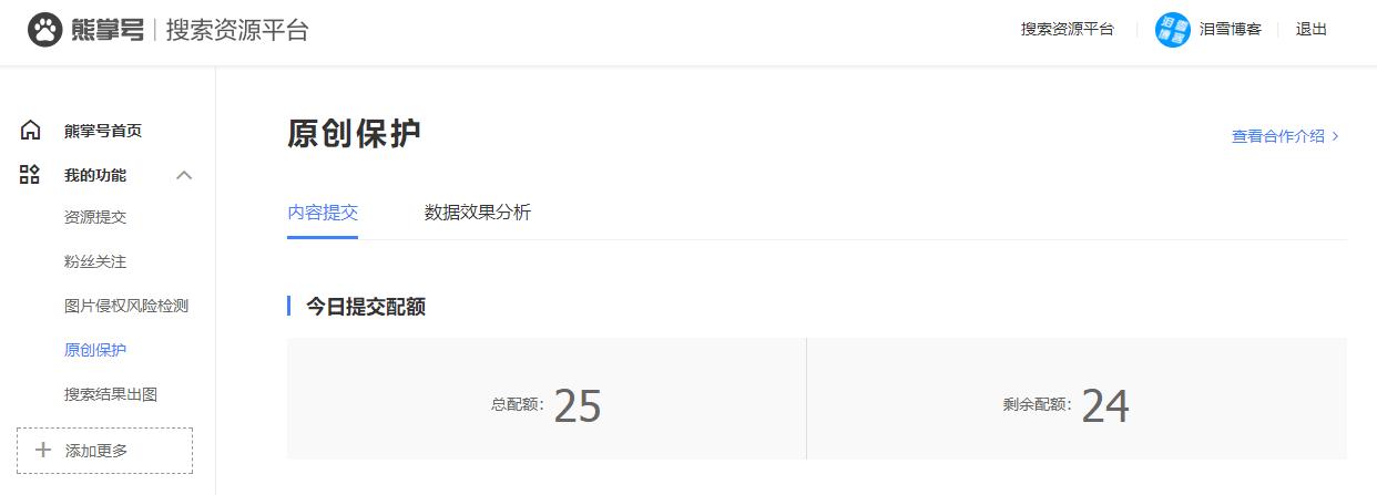WordPress百度熊掌号/原创文章数据提交插件Fanly Submit-彩神app网址
