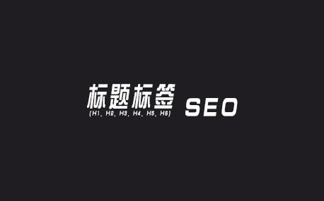 如何正确使用Heading标签做好网站SEO优化?