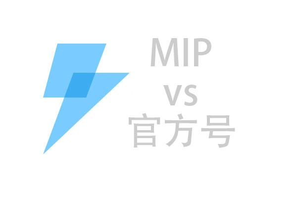百度 MIP 与百度官方号
