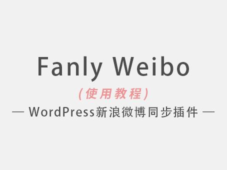 Fanly Weibo USE