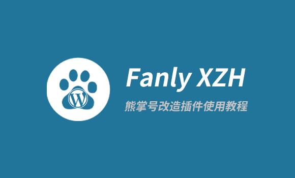Fanly XZH 熊掌号插件使用教程