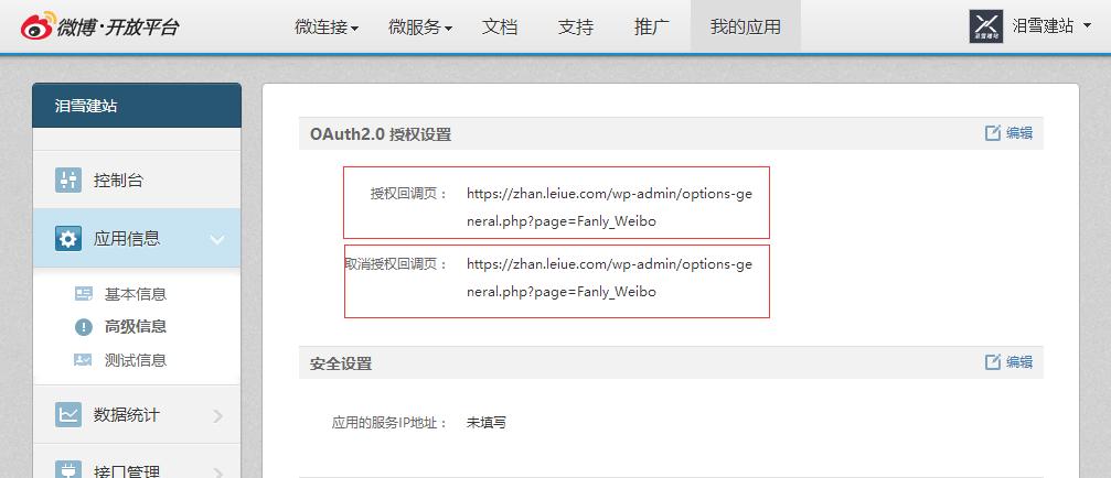 Weibo APP SET