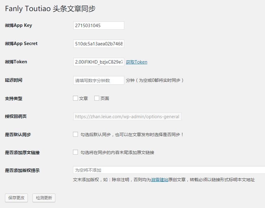 Fanly Toutiao 完整的设置页面