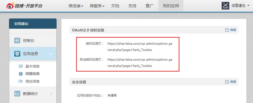 微博应用授权回调页面地址设置