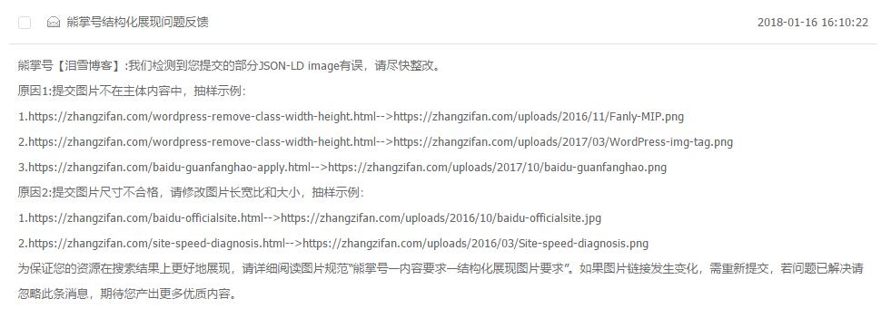 熊掌号 JSON-LD image 问题